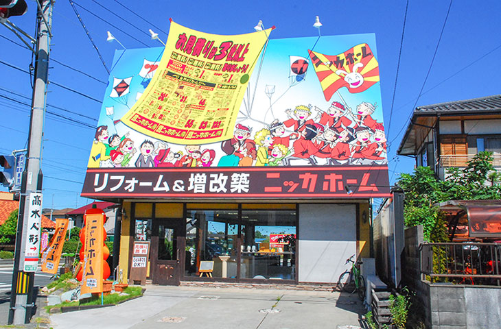 ニッカホーム浜松東